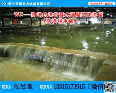 洪水防护防洪墙