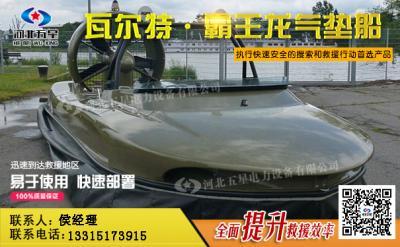 """""""瓦尔特.霸王龙""""气垫船介绍"""